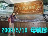 2009/5/10唱歌六小時&台灣故事館:說了好久終於來到
