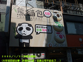 2009/1/29京都浪漫館吃~大年初四卻出事!:包子先生