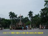 2008/7/19爆漿大魔考in台灣大學:秦俊杰跟阿丸打架的台灣大學