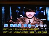 2007/12/14~12/15佳佳.小冰衝台中:IMGP0185 拷貝.jpg