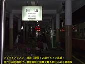 2008/2/1-2/3流浪之旅高雄&佳里:搭到岡山