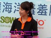 2008/4/20八里MIO與隋棠牽手淨灘愛台灣:CIMG0194 拷貝.jpg