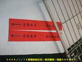2009/1/18馬總統發紅包囉~領消費券!:DSCF2037.jpg