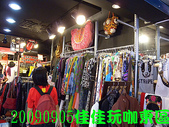 2009/9/5佳佳玩咖東區美食團:DSCN5458 拷貝.jpg