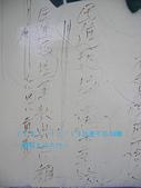 """2007/12/19出差雲科大~斗六行:民進黨是""""笨圾"""""""