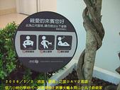 2008/2/1-2/3流浪之旅高雄&佳里:好笑的圖