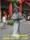 2008/6/26信義區華納威秀(S770 EN:CIMG0020.jpg