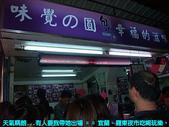 2009/4/18宜蘭羅東夜市吃喝玩樂:DSCF2352 拷貝.jpg