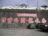2007/1/13~1/14嘉義下鄉之旅:IMGP0178.jpg