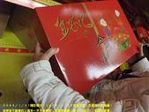 2009/1/23凌晨全家人夜遊淡水家樂福!:買禮盒