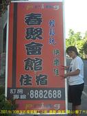 2007/6/30-7/1放羊的星星墾丁之旅:CIMG1034.jpg