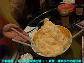 2009/4/18宜蘭羅東夜市吃喝玩樂:DSCF2358 拷貝.jpg
