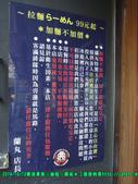 【鷹流】蘭丸拉麵:DSCN3189 拷貝.jpg
