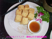 2009/11/7陽明山竹子湖吃飯踏青:芙蓉豆腐