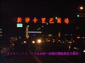 2007/12/29去台南~高鐵初體驗真是夭壽快:CIMG0267 拷貝.jpg