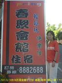 2007/6/30-7/1放羊的星星墾丁之旅:CIMG1033.jpg