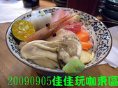 2009/9/5佳佳玩咖東區美食團:各角度拍一張