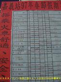 2008/2/1-2/3流浪之旅高雄&佳里:台鐵上行的加班列車