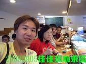 2009/9/5佳佳玩咖東區美食團:還是eason專業