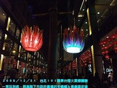 2008/12/31~101觀景台煙火震撼體驗!:DSCF2030 拷貝.jpg