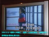 2009/5/10唱歌六小時&台灣故事館:黃國倫寫的