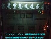 2008/12/26石牌吉慶里耶誕巷超美~爆紅!:DSCF2018 拷貝.jpg