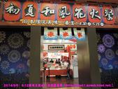 2014/5/5♦5/12新光三越A11花火祭~日本商品展:DSCN3642 拷貝.jpg