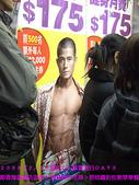 2008/2/24瘋狂七人幫香港行DAY3:郭富城代言