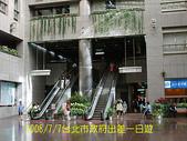 2008/7/7台北市政府出差一日遊:好大的市政府