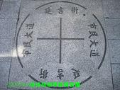 2009/9/5佳佳玩咖東區美食團:延吉街到此一遊