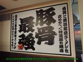 2015/2/28【美食拍照團】~吃拉麵&看燈會~:DSCN0356 拷貝.jpg