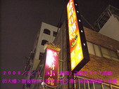 2008/2/1-2/3流浪之旅高雄&佳里:香港沙臘店我同事說很好吃