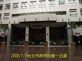 2008/7/7台北市政府出差一日遊:員工好多