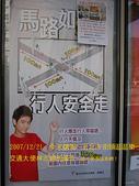 2007/12/21台北市街頭逛逛樂有林志穎:IMGP0029 拷貝.jpg