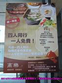 2014/7/13高樂餐飲雙人免費體驗:DSCN7088 拷貝.jpg