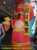 2009/1/29京都浪漫館吃~大年初四卻出事!:招財進寶