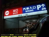 2009/1/23凌晨全家人夜遊淡水家樂福!:進停車場