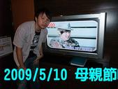 2009/5/10唱歌六小時&台灣故事館:人家都說長的像林俊杰