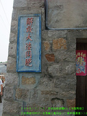 2008/7/12㊣卡蹓馬祖DAY2*遊北竿!:DSCF0489.jpg