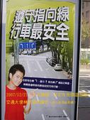 2007/12/21台北市街頭逛逛樂有林志穎:IMGP0007 拷貝.jpg