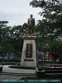 2008/10/10國慶日全家人in內湖慶雙十:天下為公~蔣公銅像!