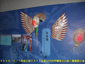 2008/2/1-2/3流浪之旅高雄&佳里:CIMG0506 拷貝.jpg