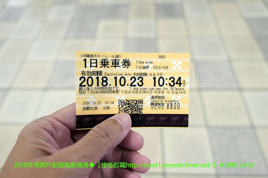 2018/10/22~10/24生日沖繩旅遊:P1000151 拷貝.jpg