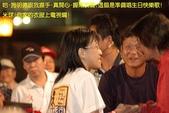2006/10/22倒扁慶生+其他天的:握手