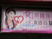 2007/12/19出差雲科大~斗六行:林依晨