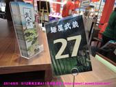 2014/5/5♦5/12新光三越A11花火祭~日本商品展:DSCN3616 拷貝.jpg