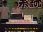 2008/7/26系統管理者日IT人員我生日快樂:IT人員(包含我)生日快樂20080726