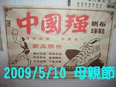 2009/5/10唱歌六小時&台灣故事館:DSCF3045 拷貝.jpg