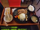 2009/1/29京都浪漫館吃~大年初四卻出事!:媽媽吃藍帶豬排套餐
