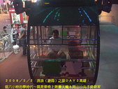 2008/2/1-2/3流浪之旅高雄&佳里:一家人搭